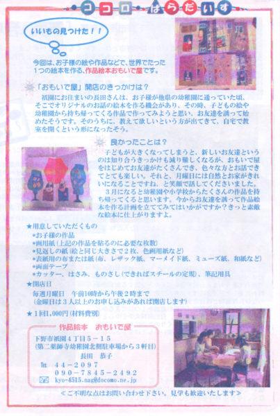 2011.1朝日新聞ミニコミ