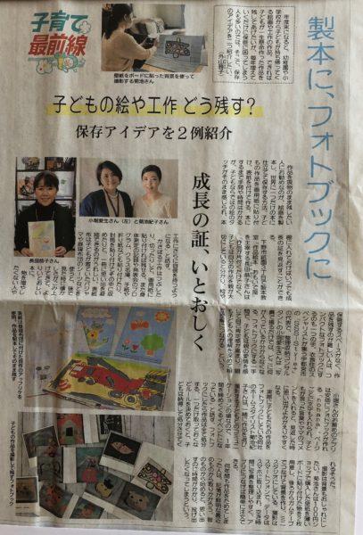 下野新聞(令和3年3月27日)